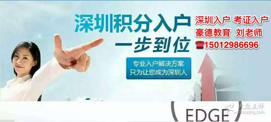 深圳2017年入户积分计算表_