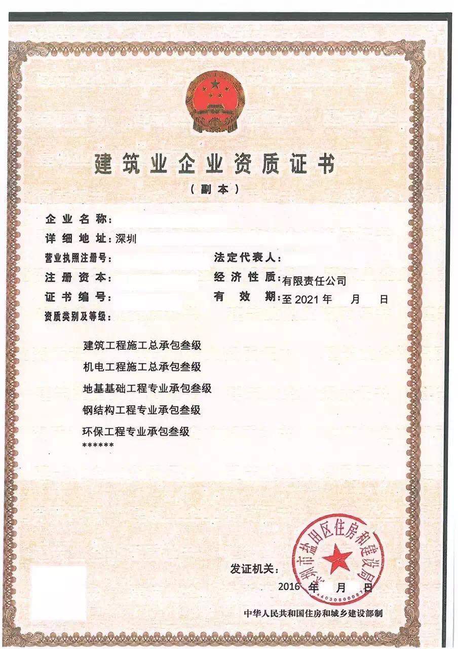 深圳市建筑装修装饰工程专业承包二级资质申办要求