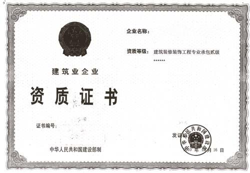 深圳装饰装修专业承包二级资质办理要求