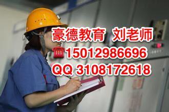 深圳哪里报考建筑电工证通常要哪些报名条件及资料