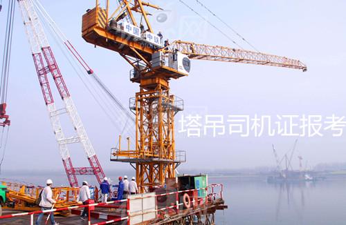 深圳建筑塔吊司机报名考试2017年怎么申请报考塔吊