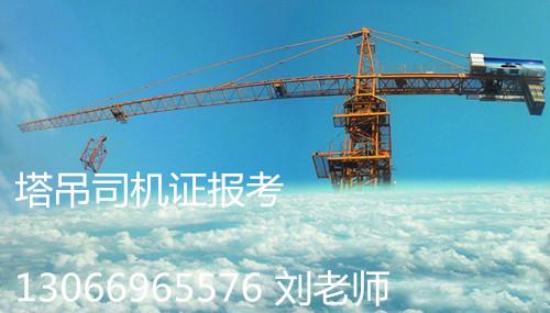 建筑起重塔吊司机:在建筑工程