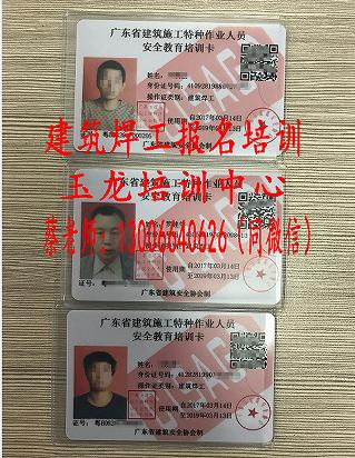 深圳市龙岗建设厅建筑电工证需要培训考试吗哪里可以办理?