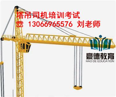 深圳南山一般去哪里报考建筑塔吊司机证要什么条件
