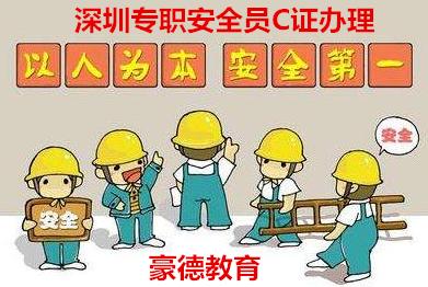 深圳哪里有专业报考专职安全员c证的学校怎么报名呢?