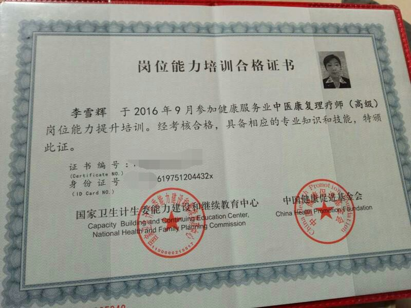 康复理疗学校,理疗师资格证,中医康复理疗 报名条件